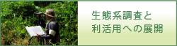 生態系調査と利活用への展開