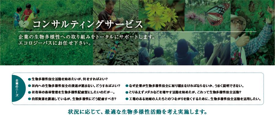 企業の生物多様性への取り組みをトータルにサポートします。エコロジーパスにお任せ下さい。